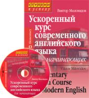 Учебное пособие Айрис-пресс Ускоренный курс современного англ языка для начинающих с CD -