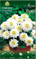 Семена цветов АПД Георгина Арт Файер / A30060 -