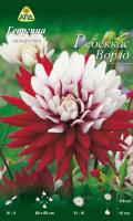 Семена цветов АПД Георгина Ребеккас Ворлд / A30096 -