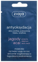 Маска для лица кремовая Ziaja Acai berry ночная разглаживающая для лица и шеи  (7мл) -