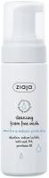 Пенка для умывания Ziaja Для чувствительной и склонной к покраснению кожи (150мл) -