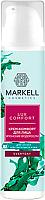 Крем для лица Markell Lux Comfort японские водоросли (50мл) -