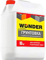 Грунтовка Wunder 10кг (белый) -
