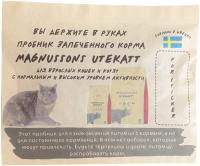 Корм для кошек Magnusson Utekatt / F52 (30гр) -