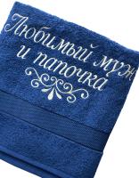 Полотенце Fainy Любимый муж и папочка с вышивкой (70x140, темно-синий) -