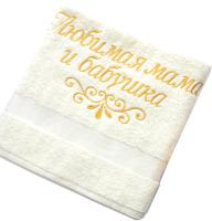 Полотенце Fainy Любимая мама и бабушка с вышивкой (70x140, молочный) -