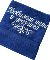 Полотенце Fainy Любимый папа и дедушка с вышивкой (70x140, темно-синий) -