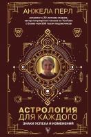Книга АСТ Астрология для каждого: знаки успеха и изменений (Перл А.) -