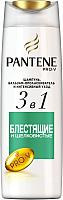 Шампунь для волос PANTENE Блестящие и шелковистые 3 в 1 шампунь+бальзам+уход (360мл) -