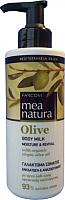 Молочко для тела Farcom Mea Natura Olive увлажняющее с оливковым маслом (250мл) -