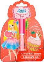 Блеск для губ детский Маленькая Фея Волшебная кондитерская клубничный десерт (1.3мл) -