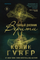 Книга Эксмо Тайный дневник Верити (Гувер К.) -