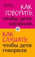 Книга Эксмо Как говорить, чтобы дети слушали, и как слушать (Фабер А., Мазлиш Э.) -