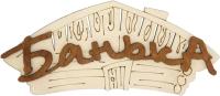 Табличка для бани Банная Линия Банька / 12-628 -