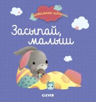 Развивающая книга CLEVER Пижамные истории. Засыпай, малыш (Раффаэлла) -