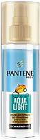Спрей для волос PANTENE Aquq Light мгновенное питание (150мл) -