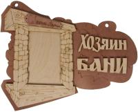 Рамка Банная Линия Хозяин бани / 12-640 -