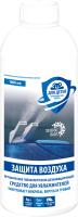 Дезинфицирующее средство для увлажнителя Silversil Защита воздуха (1л) -
