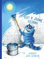 Записная книжка Эксмо Кот в доме хозяин -