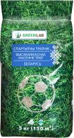 Семена газонной травы Greenlab Спортивный газон (5кг) -