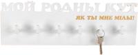 Ключница настенная Woody Мой родны кут / 05049 -