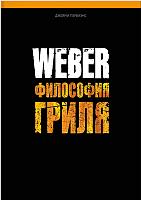 Книга Weber Философия гриля (Purviance.J) -