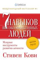 Книга Альпина Семь навыков высокоэффективных людей. Мощные инструменты (Кови С.) -