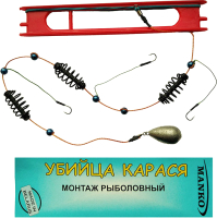 Комплект оснастки для приманки Manko Убийца карася / МВU035 (3шт) -
