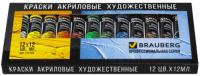 Акриловые краски Brauberg 191122 (12цв) -