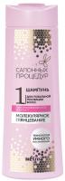 Шампунь для волос Belita Для глобальной реновации волос Молекулярное глянцевание (400мл) -