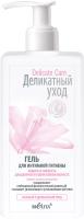 Гель для интимной гигиены Belita Защита и свежесть для девочек в подростковом возрасте (255мл) -