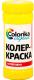 Колеровочная краска Colorika Aqua Желтый (500г) -