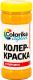 Колеровочная краска Colorika Aqua Золотисто-желтый (500г) -