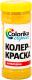 Колеровочная краска Colorika Aqua Охра желтая (500г) -