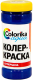 Колеровочная краска Colorika Aqua Синий (500г) -