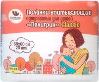 Набор пеленок одноразовых детских Пелигрин Classiс 60x60 / CL60/20 (20шт) -