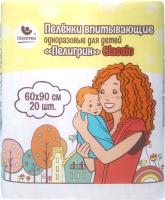 Набор пеленок одноразовых детских Пелигрин Classiс 60x90 / CL90/20 (20шт) -