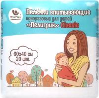 Набор пеленок одноразовых детских Пелигрин Classiс 60x40 (20шт) -