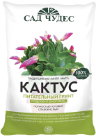 Грунт для растений Сад Чудес Цветочный почвогрунт. Кактус (2.5л) -