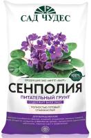 Грунт для растений Сад Чудес Сенполия для фиалок (2.5л) -