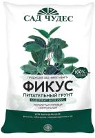 Грунт для растений Сад Чудес Цветочный почвогрунт. Фикус (2.5л) -
