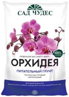 Грунт для растений Сад Чудес Для Орхидей (2.5л) -