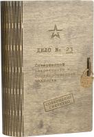 Подарочный набор Bene Секретный томик / 4906 -