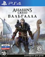 Игра для игровой консоли Sony PlayStation 4 Assassin's Creed: Вальгалла -