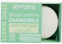 Твердый шампунь для волос Levrana Сhamomile Урепляющий (50г) -