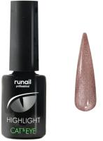 Гель-лак для ногтей RuNail Cat's Eye Highlight №6057 (6мл) -