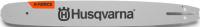 Шина для пилы Husqvarna X-Force 582 07 53-64 -
