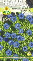 Семена цветов АПД Горечавка даурская Никита / A20140 -