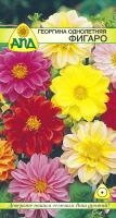 Семена цветов АПД Георгина однолетняя Фигаро / A20133 -