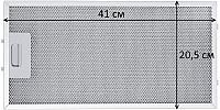 Фильтр для вытяжки Akpo Elegant (50см) -